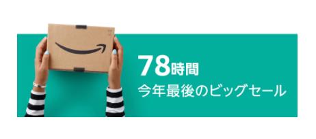 Amazonセール Amazon Cyber Monday