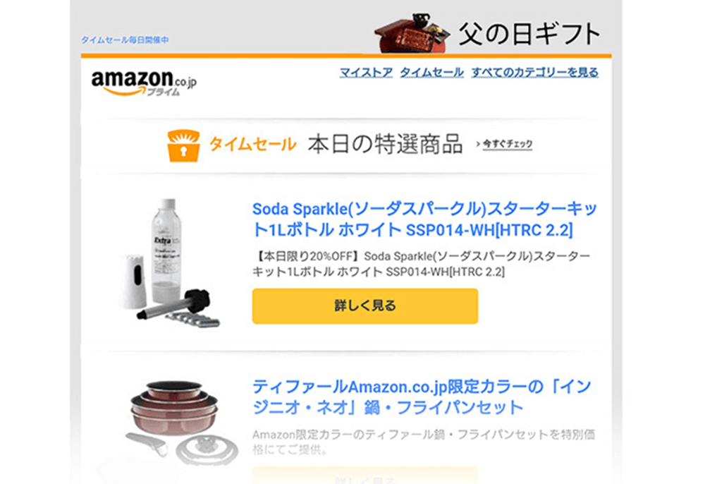 Amazon,メルマガ登録
