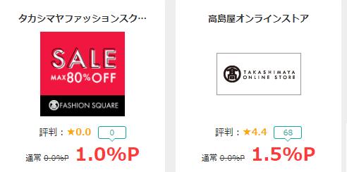 高島屋オンラインショップポイントサイト