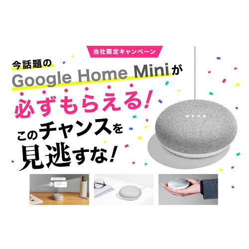 Google Home Mini,無料,価格,半額以下,安い,激安,安く買う方法,TEPCOスマートホーム ,GoogleHomeMiniプレゼントキャンペーン