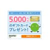SUUMO読者アンケート,5000円ギフトカード,キャンペーン,謝礼,スーモ,アンケート,住宅購入