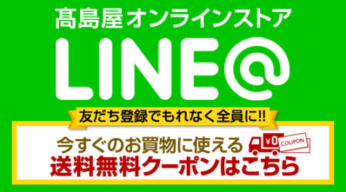 高島屋LINEクーポン