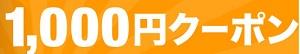 1000円OFFクーポンコード