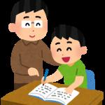 『学習応援金2万円』がもらえるチャンス!小中高生の家庭教師選びなら【カテキョnavi】経由がお得。