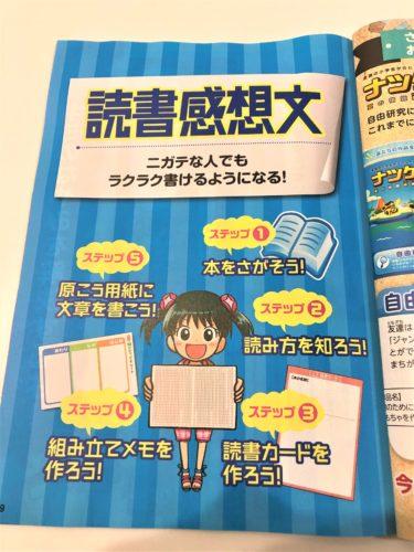 進研ゼミ夏の特別号口コミ,チャレンジ夏の特別号評判
