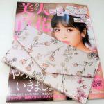 雑誌付録レビュー 美人百花2018年10月号:Cocoonistふくさポーチ。