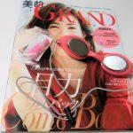 創刊号 美的GRAND買いました。雑誌付録は温冷2wayゴーグル!