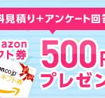 『全プレ』Amazonギフト券を無料見積+アンケートでもらおう!