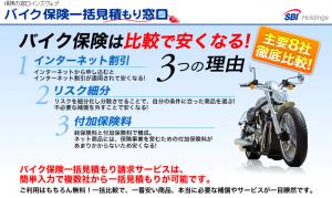 バイク保険資料請求プレゼント