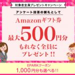 『EPARKくすりの窓口』Amazonギフト券 全員プレゼントキャンペーン実施中。