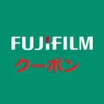 富士フイルム年賀状クーポン:2019年1月4日まで。