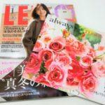 「雑誌 LEE」花カレンダー付録が素敵すぎ~12ヶ月の写真全部掲載~
