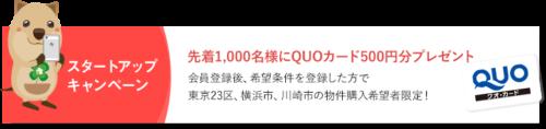 みな-トク,みな-トク会員登録,みな-トク口コミ,みな-トク評判,みな-トク会員登録プレゼント,QUOカードプレゼント,QUOカードプレゼントもれなく,QUOカードプレゼント全員