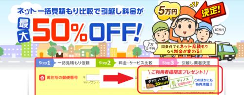 ディノスクーポン2000円