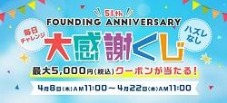 ニッセンクーポン5,000円割引