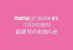 ママガール休刊
