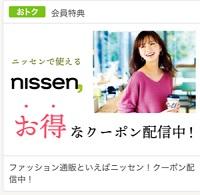 nissen-au-coupon