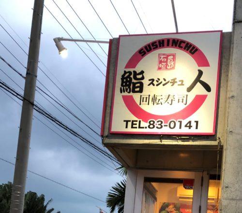 石垣島回転寿司鮨人
