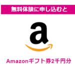 Amazonギフト券プレゼント,Amazonギフト券プレゼント全員,オンライン家庭教師,オンライン家庭教師特典,オンライン家庭教師キャンペーン