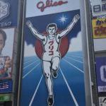 大阪梅田駅近アクセス抜群!ホテルモントレ大阪泊って来た。
