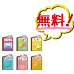 小学生の勉強は無料で出来る!おすすめアプリ・学習サイトまとめてみた。