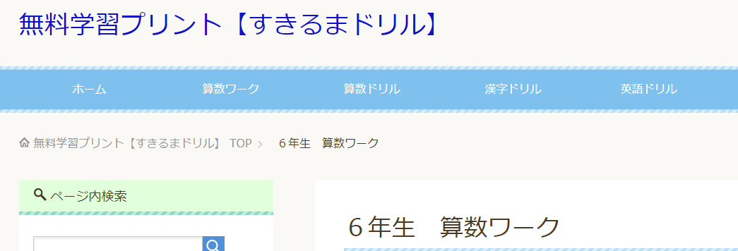 すきるま 無料勉強サイト