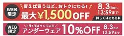 ハニーズキャンペーン最大1,500円割引