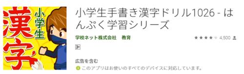 小学生手書き漢字ドリル