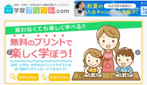 学習プリント.com