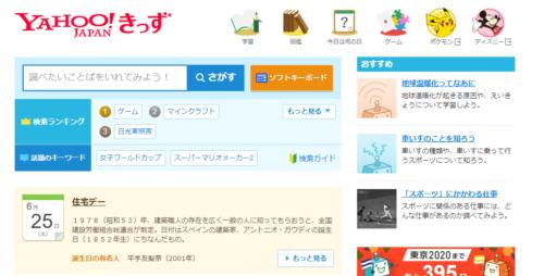 Yahoo!キッズ