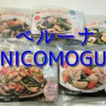 【簡単料理キット】レシピ付き食材を宅配で!ベルーナNICOMOGUで夕飯のおかずは10分で完成。