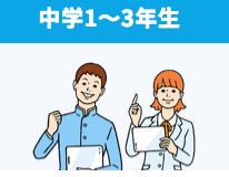 スタディサプリ中学生講座口コミ評判