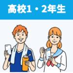 スタディサプリ高校生講座口コミ評判