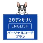 スタディサプリ英語 パーソナルコーチプラン-口コミ評判まとめ。