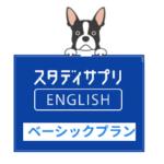 スタディサプリ英語 TOEICベーシックコース-口コミ評判まとめ。