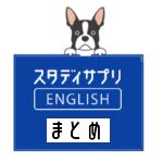 スタディサプリEnglish-口コミ評判まとめ。