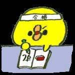 スタディサプリ英語,スタディサプリ英語パーソナルコーチプラン口コミ,スタディサプリ英語コー