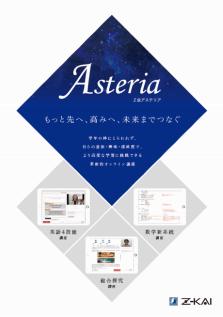 Z会Asteria