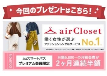 air-closet-coupon