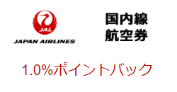 JAL国内線ポイントサイト