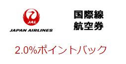 JAL国際線ポイントサイト