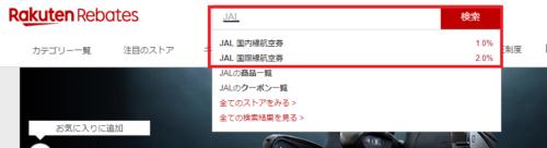 JAL航空券ポイントサイト経由