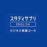 スタディサプリINGLISHキャンペーンビジネス英語