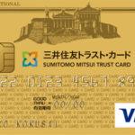 【年会費を75%割引】VISAゴールドカードお得な入会方法 裏技編