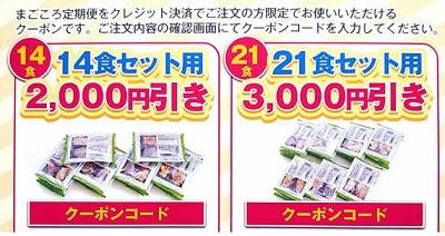まごころケア食クーポン3,000円割引