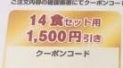 まごころケア食割引クーポン1,500円