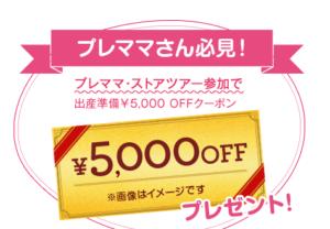 ベビーザらスクーポン5000円