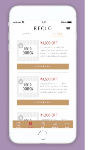 RECLOクーポンアプリ