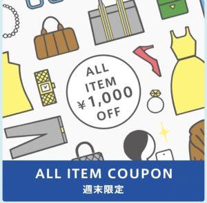 リクロクーポン1000円