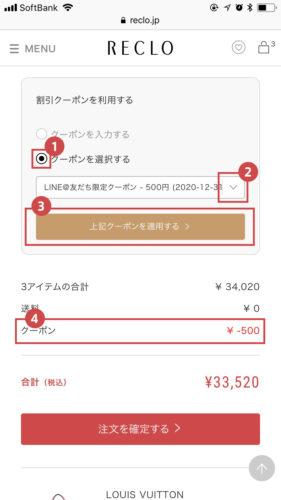 reclo_coupon